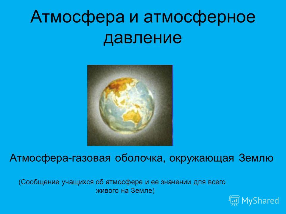 Выполнила: Дёмина– учитель физики МОУ СОШ 3 г.Горячий Ключ Цель: дать понятие атмосферного давления и способов его измерения.