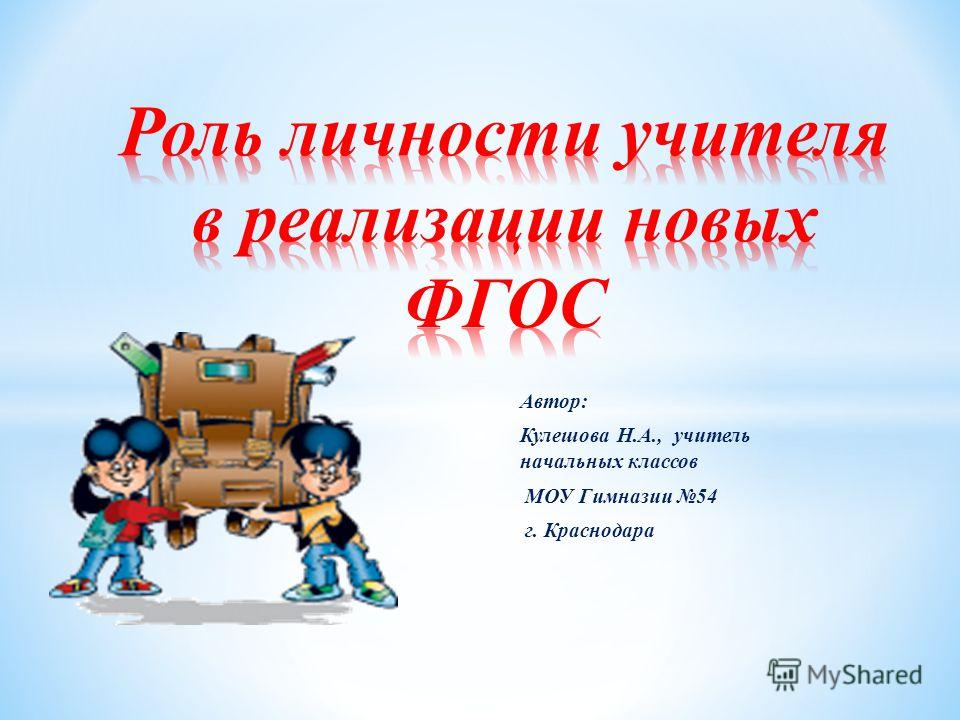 Автор: Кулешова Н.А., учитель начальных классов МОУ Гимназии 54 г. Краснодара