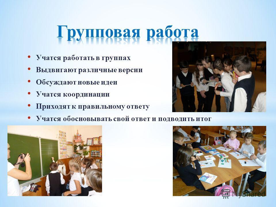 Учатся работать в группах Выдвигают различные версии Обсуждают новые идеи Учатся координации Приходят к правильному ответу Учатся обосновывать свой ответ и подводить итог
