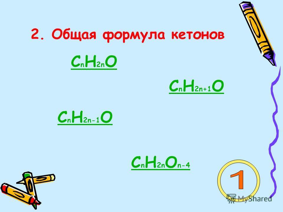2. Общая формула кетонов С n H 2n O С n H 2n+1 O С n H 2n-1 O С n H 2n O n-4