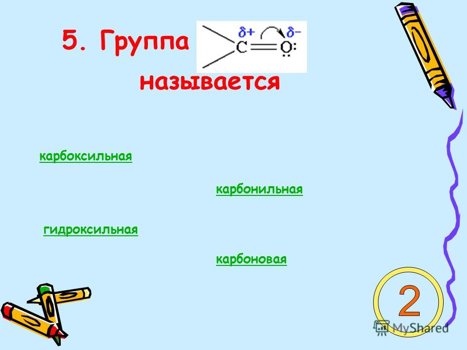 называется 5. Группа карбоксильная карбонильная гидроксильная карбоновая
