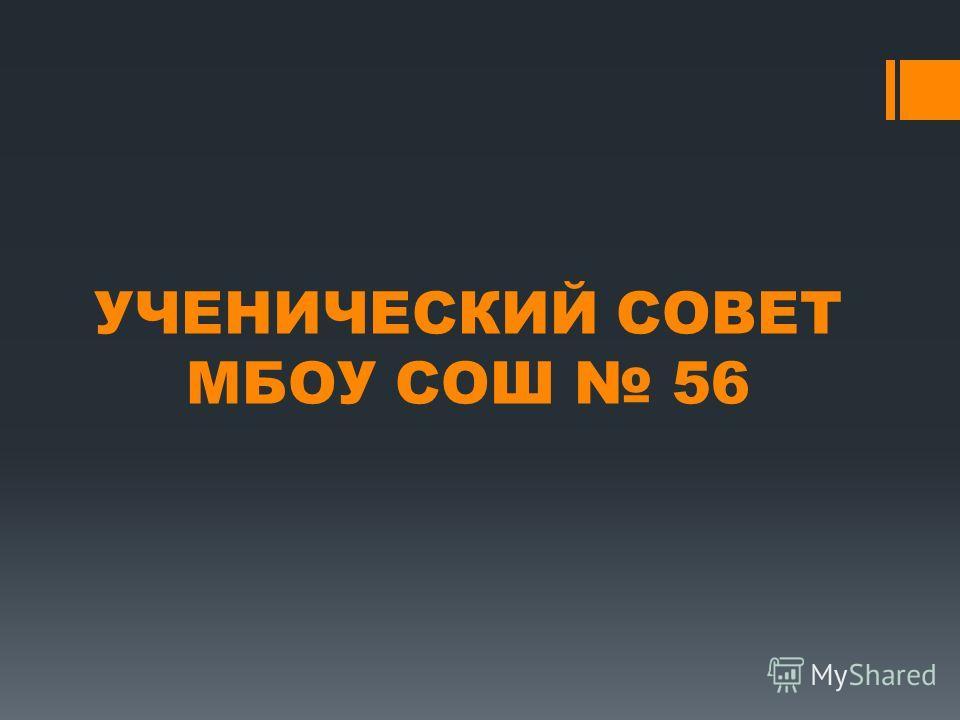 УЧЕНИЧЕСКИЙ СОВЕТ МБОУ СОШ 56