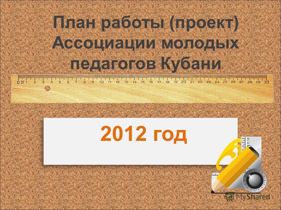 План работы (проект) Ассоциации молодых педагогов Кубани 2012 год