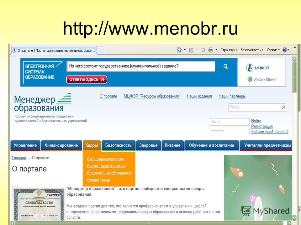 http://www.menobr.ru