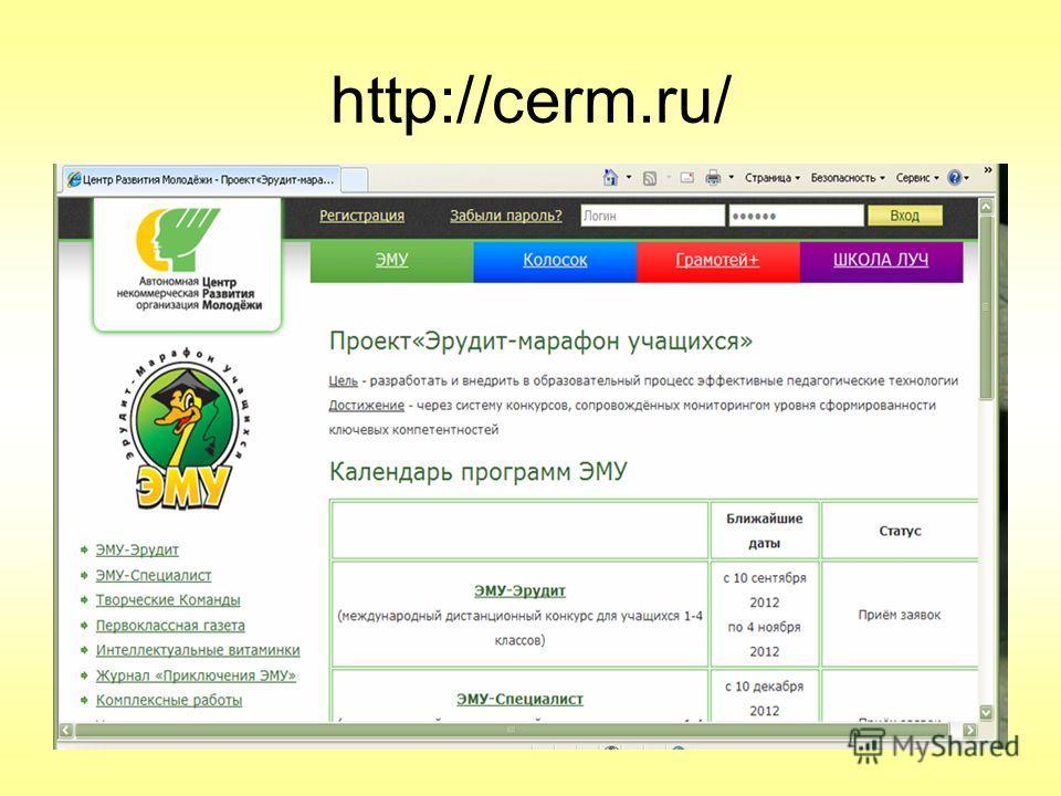 http://cerm.ru/