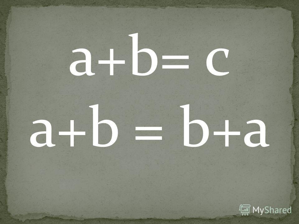 a+b= с a+b = b+a