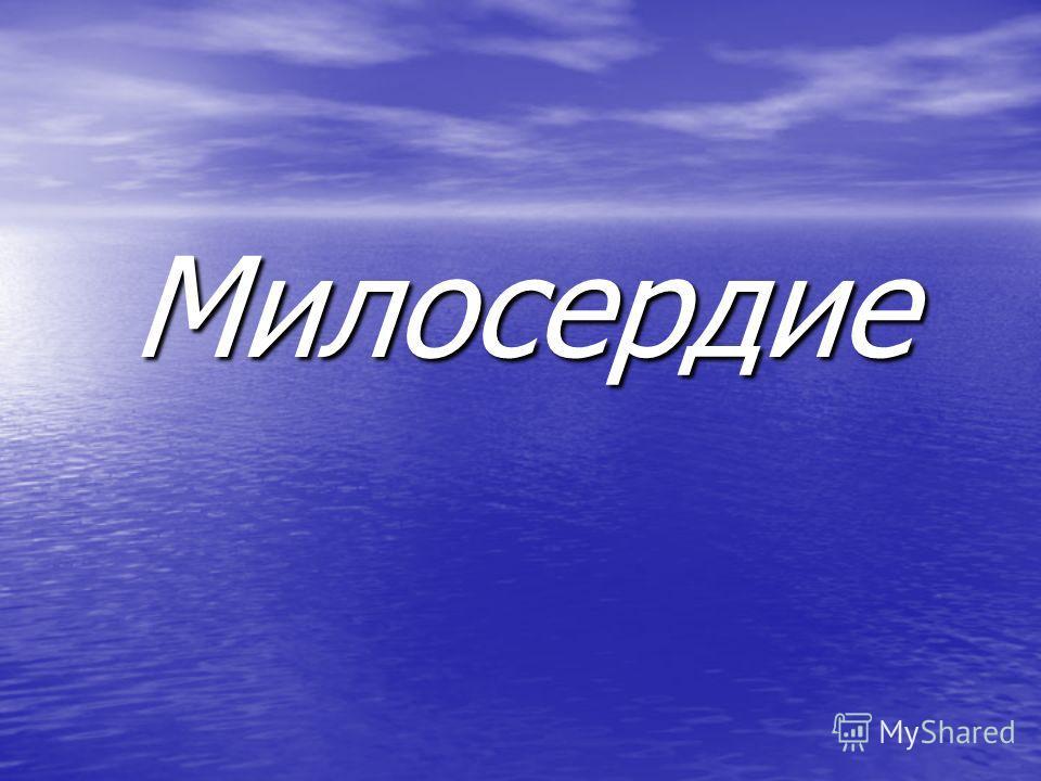 Милосердие Милосердие