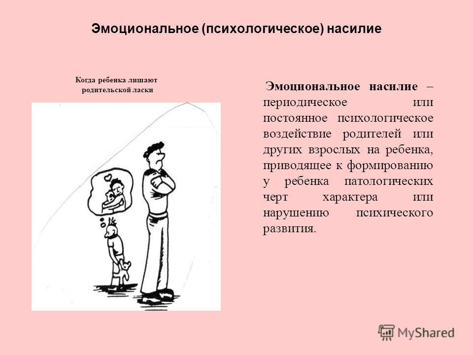 Эмоциональное (психологическое) насилие Эмоциональное насилие – периодическое или постоянное психологическое воздействие родителей или других взрослых на ребенка, приводящее к формированию у ребенка патологических черт характера или нарушению психиче