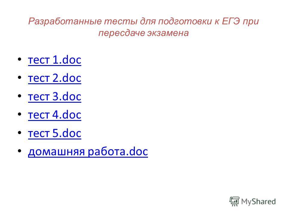 Разработанные тесты для подготовки к ЕГЭ при пересдаче экзамена тест 1.doc тест 1.doc тест 2.doc тест 2.doc тест 3.doc тест 3.doc тест 4.doc тест 4.doc тест 5.doc тест 5.doc домашняя работа.doc домашняя работа.doc