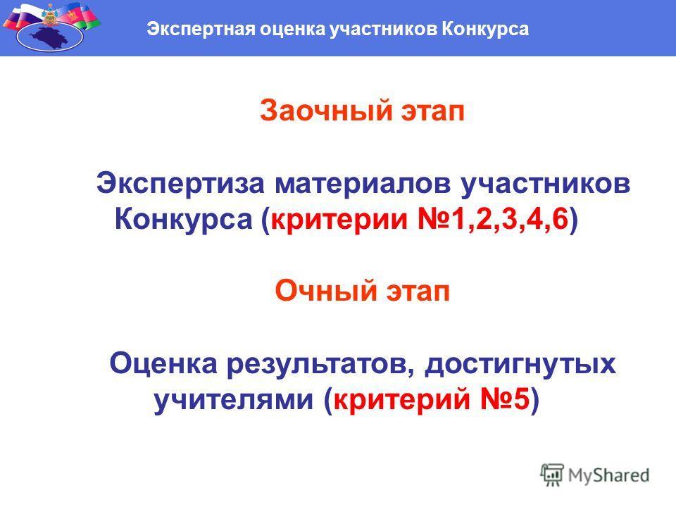 Экспертная оценка участников Конкурса Заочный этап Экспертиза материалов участников Конкурса (критерии 1,2,3,4,6) Очный этап Оценка результатов, достигнутых учителями (критерий 5)
