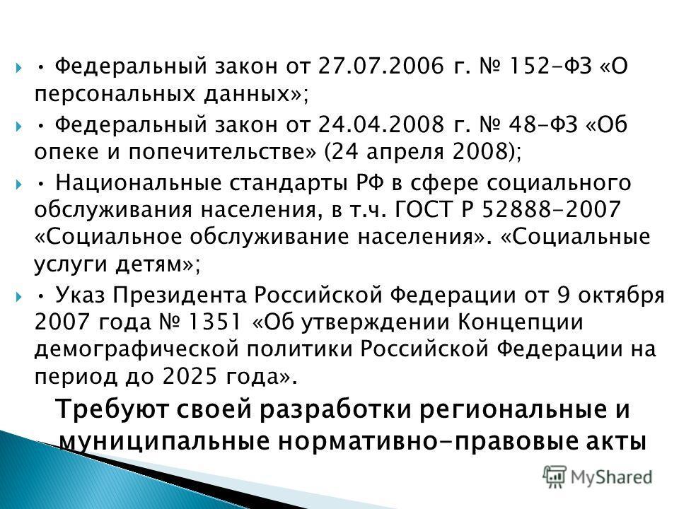Федеральный закон от 27.07.2006 г. 152-ФЗ «О персональных данных»; Федеральный закон от 24.04.2008 г. 48-ФЗ «Об опеке и попечительстве» (24 апреля 2008); Национальные стандарты РФ в сфере социального обслуживания населения, в т.ч. ГОСТ Р 52888-2007 «