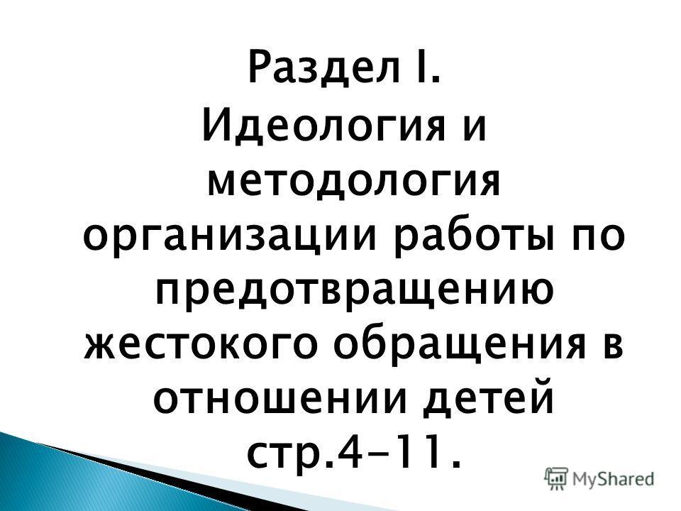 Раздел I. Идеология и методология организации работы по предотвращению жестокого обращения в отношении детей стр.4-11.