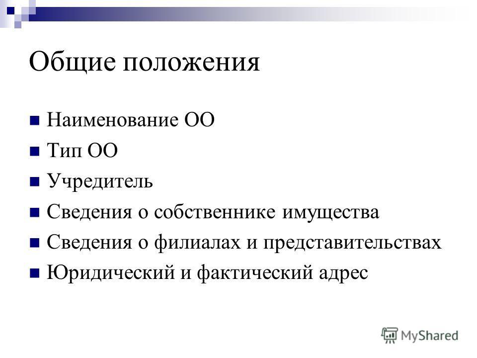 Общие положения Наименование ОО Тип ОО Учредитель Сведения о собственнике имущества Сведения о филиалах и представительствах Юридический и фактический адрес