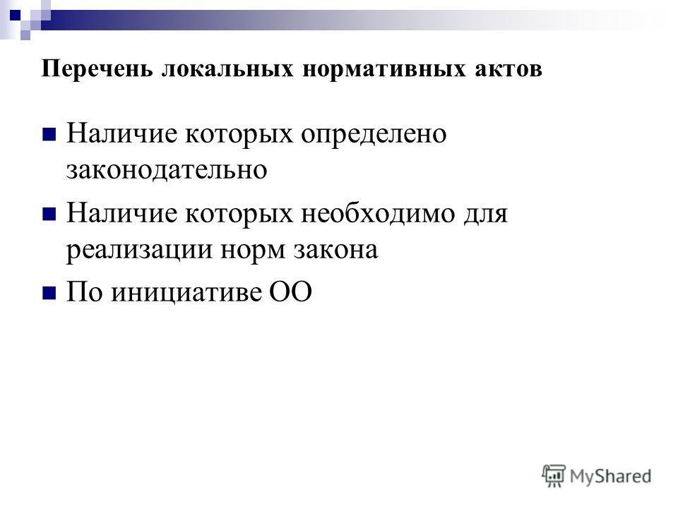 Перечень локальных нормативных актов Наличие которых определено законодательно Наличие которых необходимо для реализации норм закона По инициативе ОО