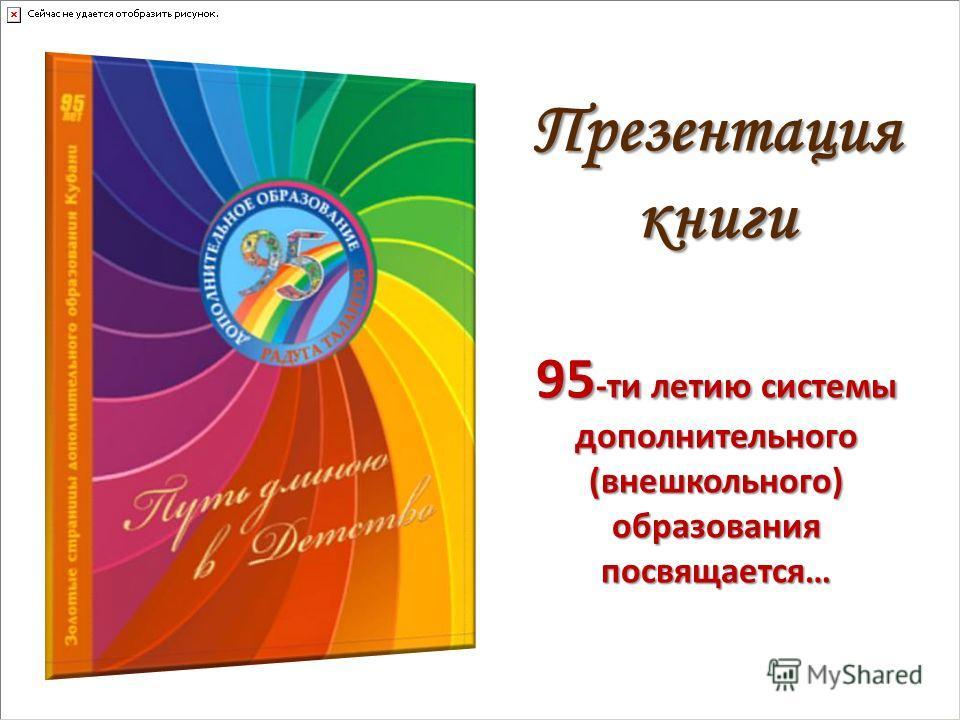 Презентация книги 95 -ти летию системы дополнительного (внешкольного) образования посвящается…