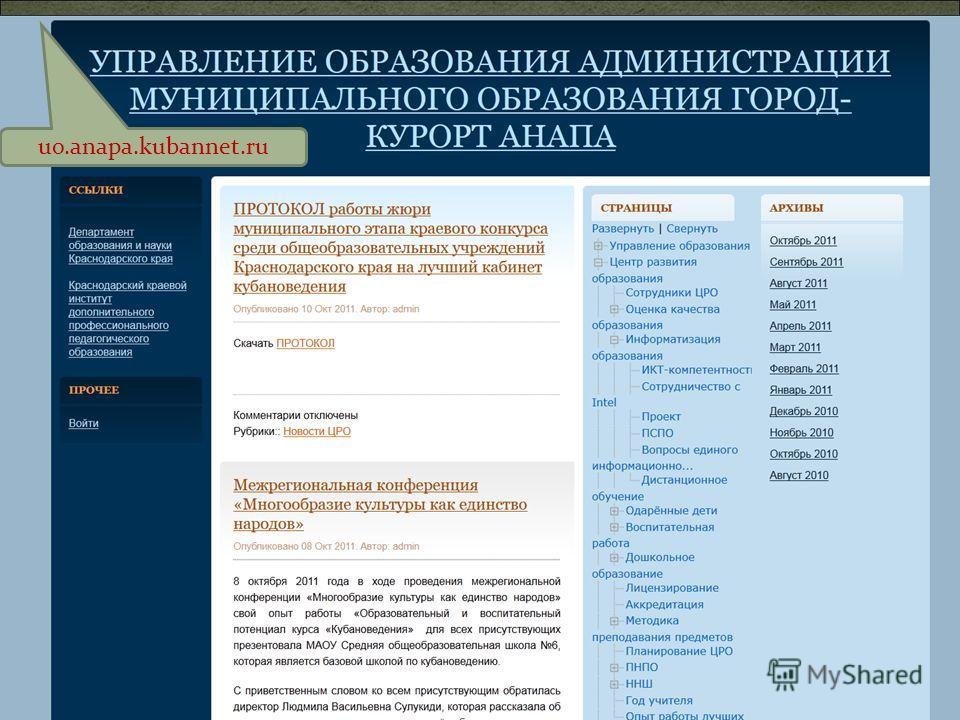 uo.anapa.kubannet.ru