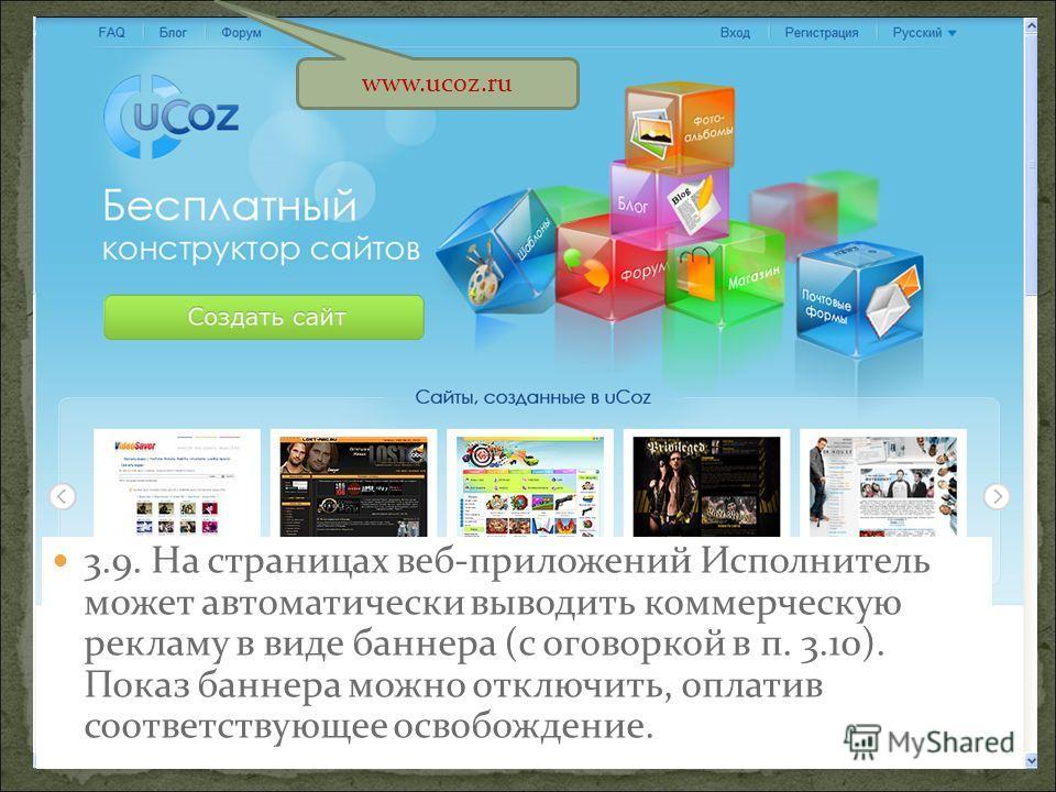 www.ucoz.ru 3.9. На страницах веб-приложений Исполнитель может автоматически выводить коммерческую рекламу в виде баннера (с оговоркой в п. 3.10). Показ баннера можно отключить, оплатив соответствующее освобождение.