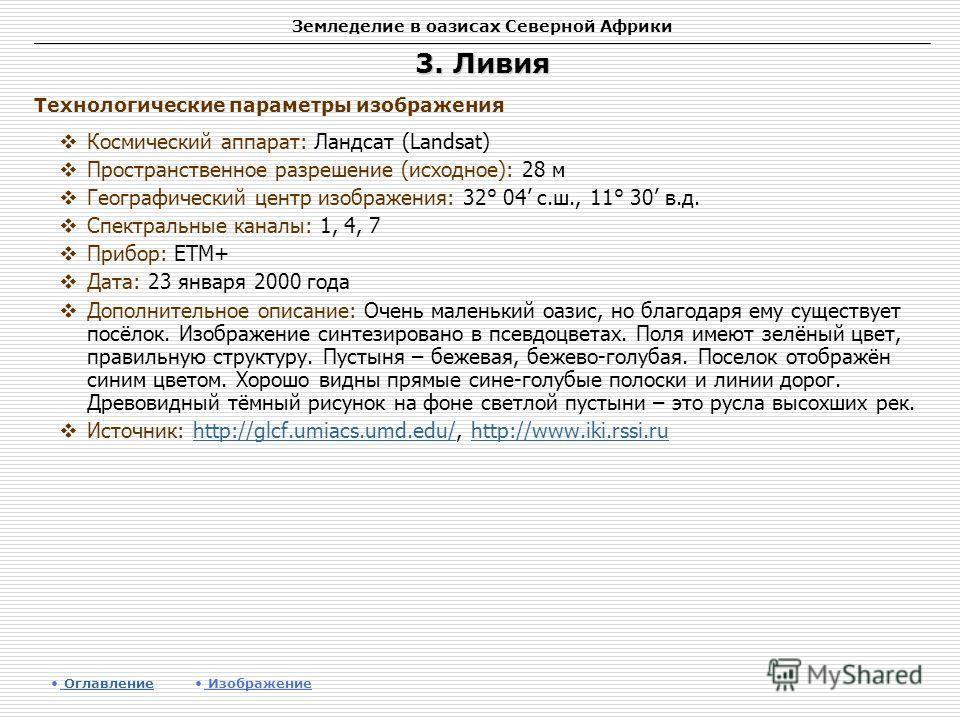 Земледелие в оазисах Северной Африки 3. Ливия Космический аппарат: Ландсат (Landsat) Пространственное разрешение (исходное): 28 м Географический центр изображения: 32° 04 с.ш., 11° 30 в.д. Спектральные каналы: 1, 4, 7 Прибор: ETM+ Дата: 23 января 200