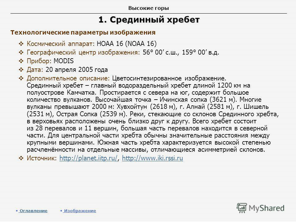 Высокие горы 1. Срединный хребет Космический аппарат: НОАА 16 (NOAA 16) Географический центр изображения: 56° 00 с.ш., 159° 00 в.д. Прибор: MODIS Дата: 20 апреля 2005 года Дополнительное описание: Цветосинтезированное изображение. Срединный хребет –