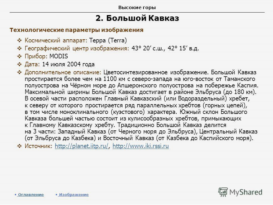 Высокие горы 2. Большой Кавказ Космический аппарат: Терра (Terra) Географический центр изображения: 43° 20 с.ш., 42° 15 в.д. Прибор: MODIS Дата: 14 июля 2004 года Дополнительное описание: Цветосинтезированное изображение. Большой Кавказ простирается