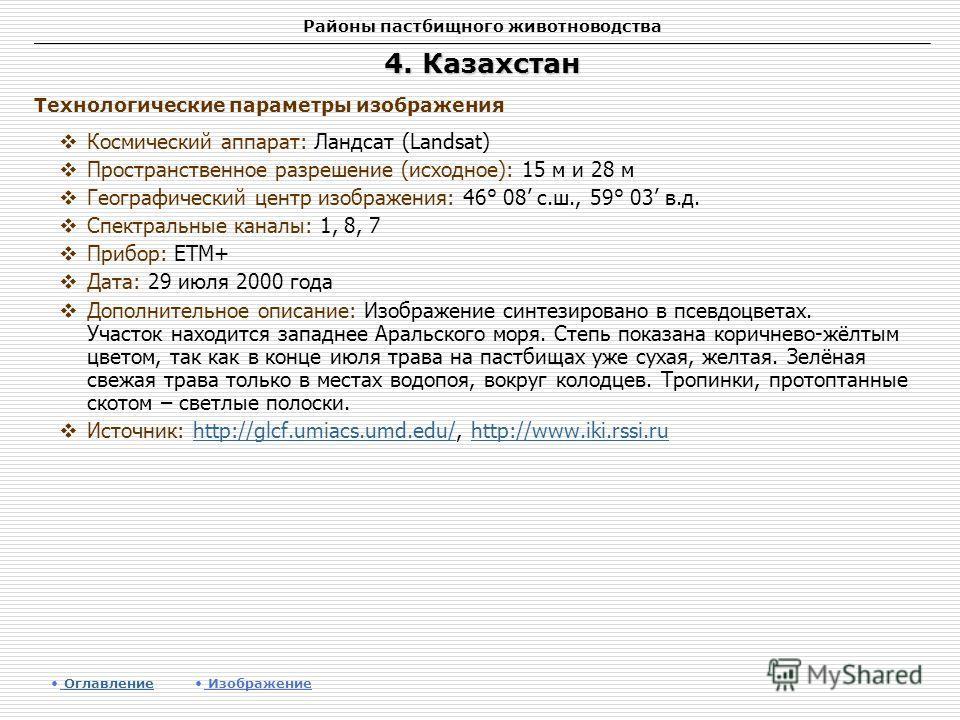 Районы пастбищного животноводства 4. Казахстан Космический аппарат: Ландсат (Landsat) Пространственное разрешение (исходное): 15 м и 28 м Географический центр изображения: 46° 08 с.ш., 59° 03 в.д. Спектральные каналы: 1, 8, 7 Прибор: ETM+ Дата: 29 ию