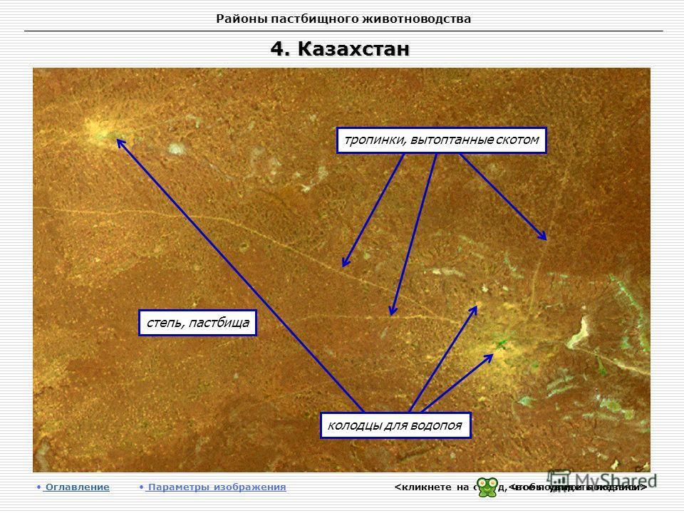 Районы пастбищного животноводства 4. Казахстан Оглавление Оглавление Параметры изображения степь, пастбища тропинки, вытоптанные скотом колодцы для водопоя