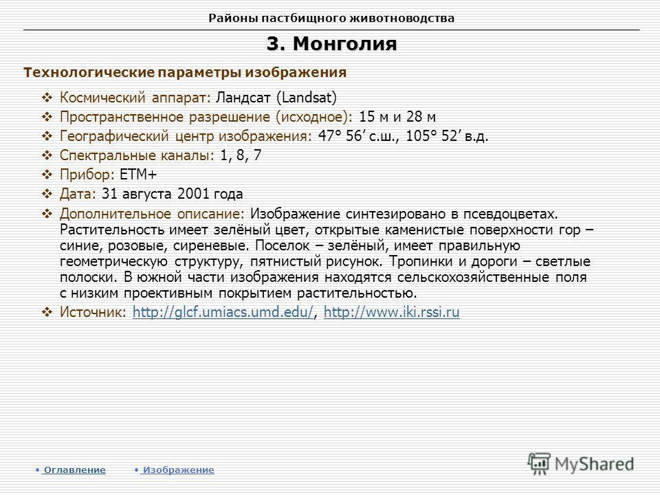Районы пастбищного животноводства 3. Монголия Космический аппарат: Ландсат (Landsat) Пространственное разрешение (исходное): 15 м и 28 м Географический центр изображения: 47° 56 с.ш., 105° 52 в.д. Спектральные каналы: 1, 8, 7 Прибор: ETM+ Дата: 31 ав