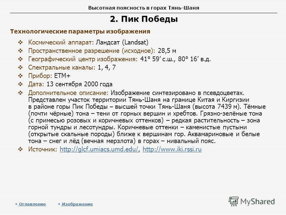 Высотная поясность в горах Тянь-Шаня 2. Пик Победы Космический аппарат: Ландсат (Landsat) Пространственное разрешение (исходное): 28,5 м Географический центр изображения: 41° 59 с.ш., 80° 16 в.д. Спектральные каналы: 1, 4, 7 Прибор: ETM+ Дата: 13 сен