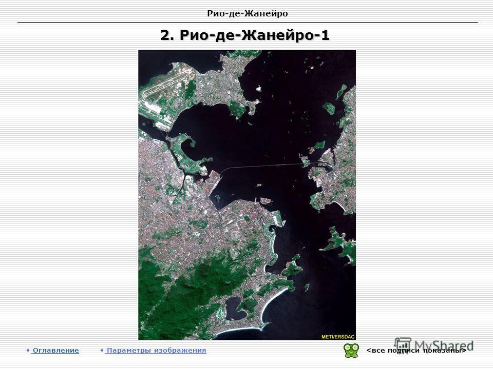 2. Рио-де-Жанейро-1 Оглавление Оглавление Параметры изображения