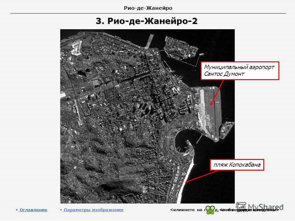 Рио-де-Жанейро 3. Рио-де-Жанейро-2 Оглавление Оглавление Параметры изображения пляж КопокабанаМуниципальный аэропорт Сантос Думонт