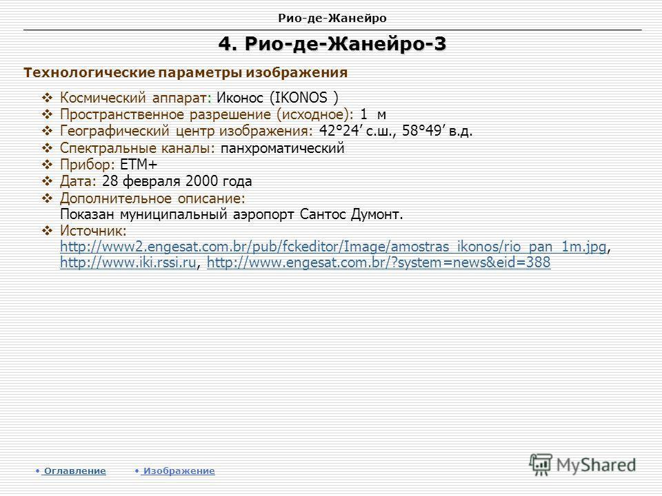 Рио-де-Жанейро 4. Рио-де-Жанейро-3 Космический аппарат: Иконос (IKONOS ) Пространственное разрешение (исходное): 1 м Географический центр изображения: 42°24 с.ш., 58°49 в.д. Спектральные каналы: панхроматический Прибор: ETM+ Дата: 28 февраля 2000 год
