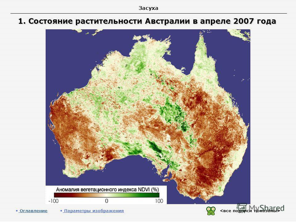 Засуха 1. Состояние растительности Австралии в апреле 2007 года Оглавление Оглавление Параметры изображения