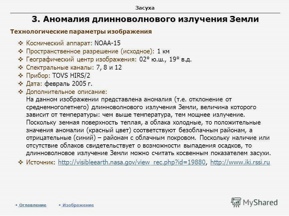 Засуха 3. Аномалия длинноволнового излучения Земли Космический аппарат: NOAA-15 Пространственное разрешение (исходное): 1 км Географический центр изображения: 02° ю.ш., 19° в.д. Спектральные каналы: 7, 8 и 12 Прибор: TOVS HIRS/2 Дата: февраль 2005 г.