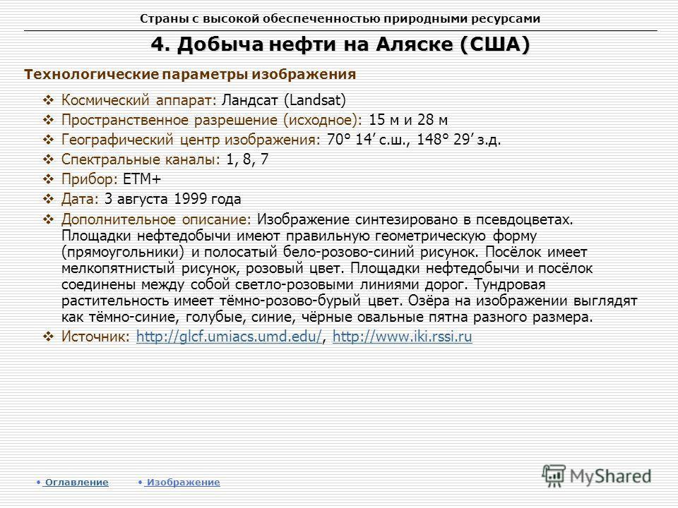 Страны с высокой обеспеченностью природными ресурсами Космический аппарат: Ландсат (Landsat) Пространственное разрешение (исходное): 15 м и 28 м Географический центр изображения: 70° 14 с.ш., 148° 29 з.д. Спектральные каналы: 1, 8, 7 Прибор: ETM+ Дат
