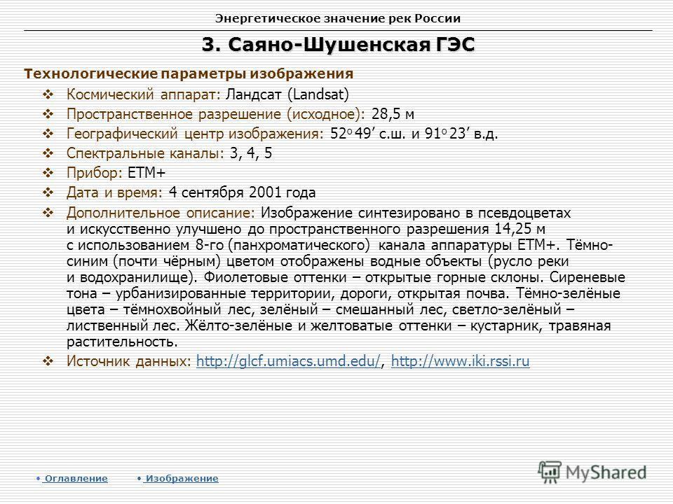 Энергетическое значение рек России 3. Саяно-Шушенская ГЭС Космический аппарат: Ландсат (Landsat) Пространственное разрешение (исходное): 28,5 м Географический центр изображения: 52 о 49 с.ш. и 91 о 23 в.д. Спектральные каналы: 3, 4, 5 Прибор: ETM+ Да