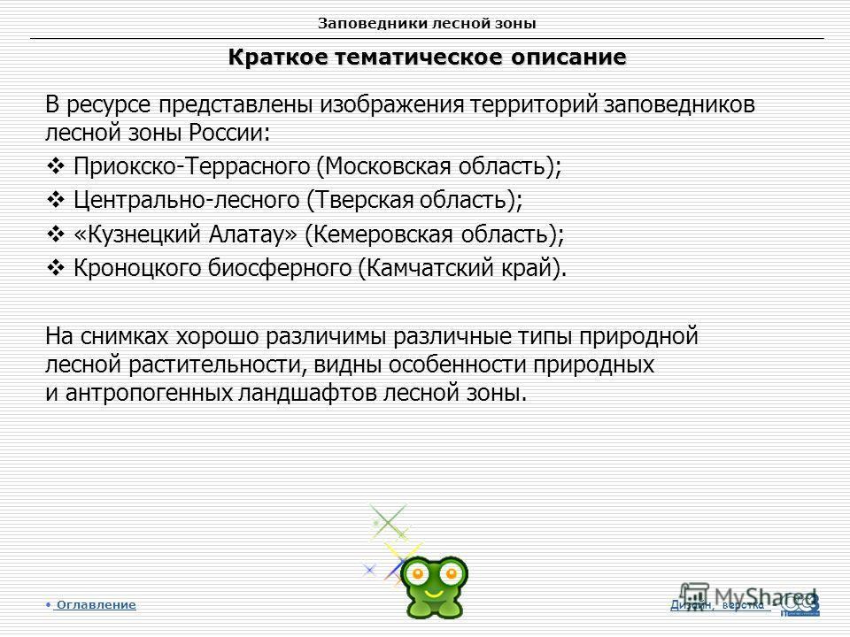 Заповедники лесной зоны В ресурсе представлены изображения территорий заповедников лесной зоны России: Приокско-Террасного (Московская область); Центрально-лесного (Тверская область); «Кузнецкий Алатау» (Кемеровская область); Кроноцкого биосферного (