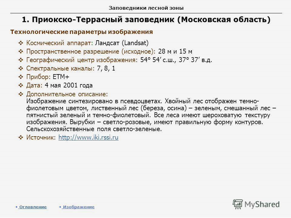 Заповедники лесной зоны 1. Приокско-Террасный заповедник (Московская область) Космический аппарат: Ландсат (Landsat) Пространственное разрешение (исходное): 28 м и 15 м Географический центр изображения: 54° 54 с.ш., 37° 37 в.д. Спектральные каналы: 7