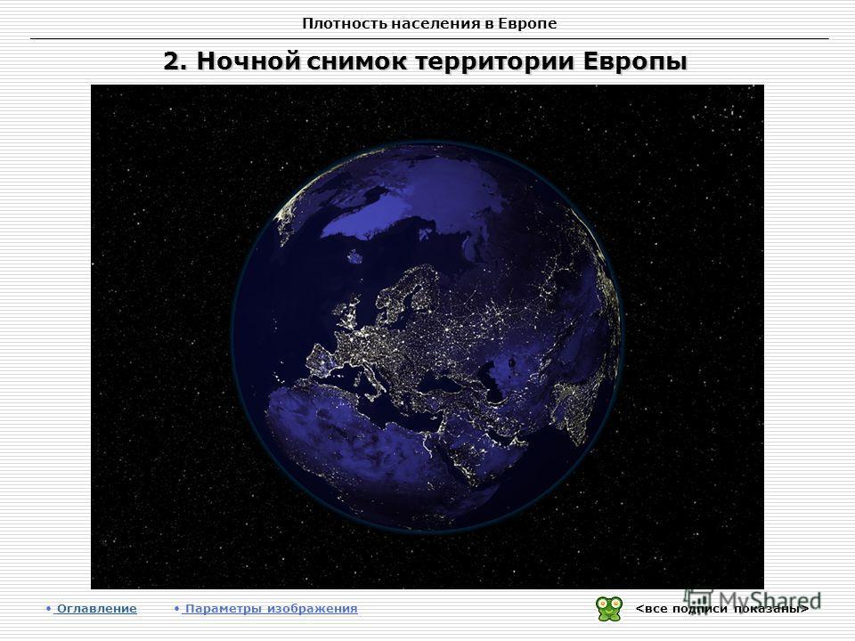 Плотность населения в Европе 2. Ночной снимок территории Европы Оглавление Оглавление Параметры изображения