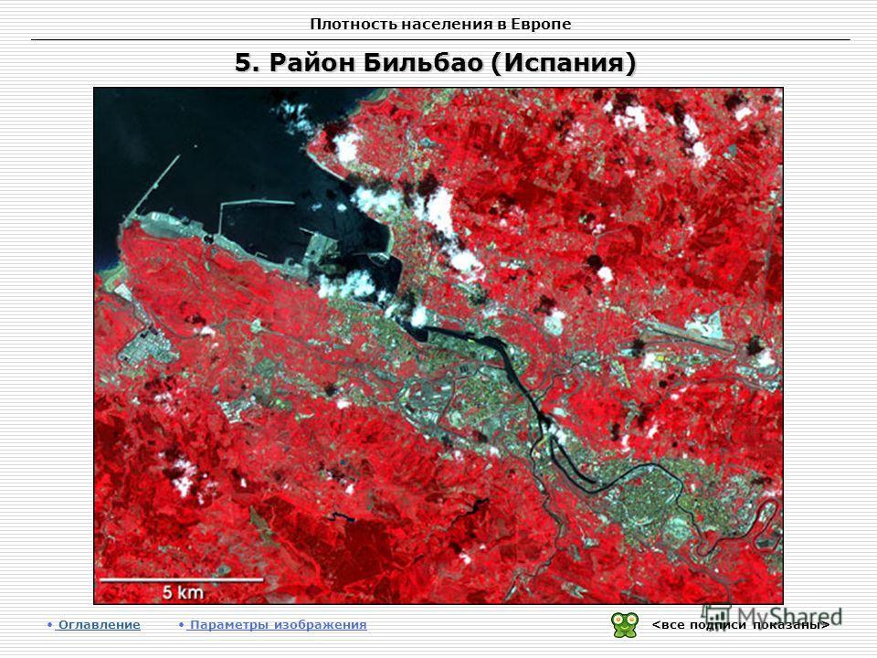 Плотность населения в Европе 5. Район Бильбао (Испания) Оглавление Оглавление Параметры изображения