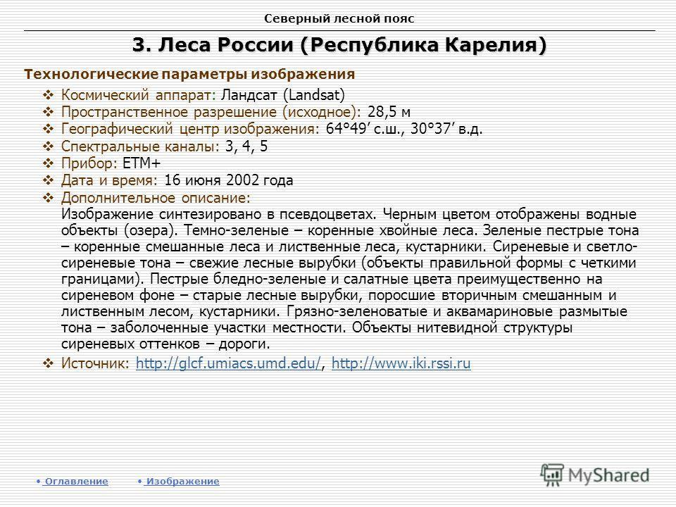 Северный лесной пояс 3. Леса России (Республика Карелия) Космический аппарат: Ландсат (Landsat) Пространственное разрешение (исходное): 28,5 м Географический центр изображения: 64°49 с.ш., 30°37 в.д. Спектральные каналы: 3, 4, 5 Прибор: ETM+ Дата и в
