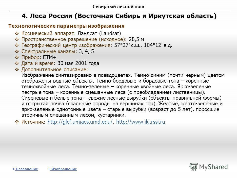 Северный лесной пояс 4. Леса России (Восточная Сибирь и Иркутская область) Космический аппарат: Ландсат (Landsat) Пространственное разрешение (исходное): 28,5 м Географический центр изображения: 57°27 с.ш., 104°12 в.д. Спектральные каналы: 3, 4, 5 Пр