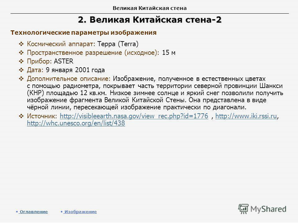Великая Китайская стена 2. Великая Китайская стена-2 Космический аппарат: Терра (Terra) Пространственное разрешение (исходное): 15 м Прибор: ASTER Дата: 9 января 2001 года Дополнительное описание: Изображение, полученное в естественных цветах с помощ