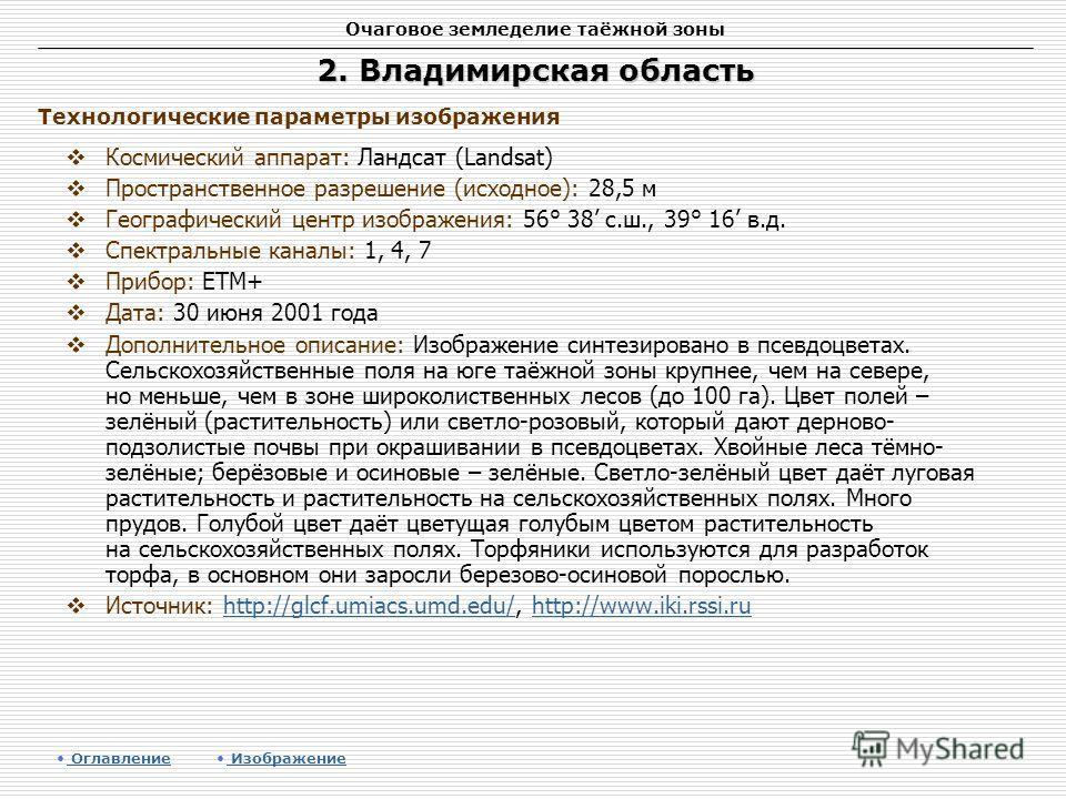 Очаговое земледелие таёжной зоны 2. Владимирская область Космический аппарат: Ландсат (Landsat) Пространственное разрешение (исходное): 28,5 м Географический центр изображения: 56° 38 с.ш., 39° 16 в.д. Спектральные каналы: 1, 4, 7 Прибор: ETM+ Дата: