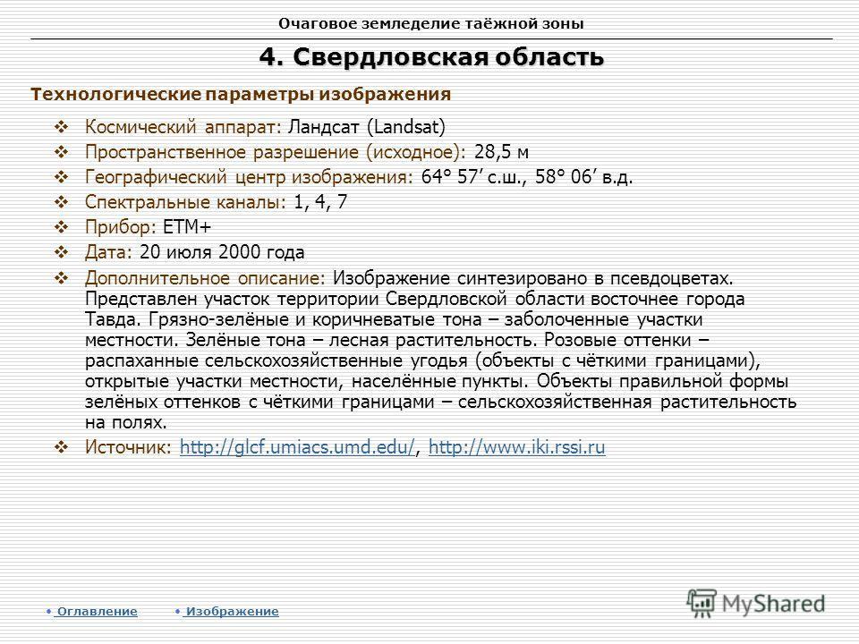 Очаговое земледелие таёжной зоны 4. Свердловская область Космический аппарат: Ландсат (Landsat) Пространственное разрешение (исходное): 28,5 м Географический центр изображения: 64° 57 с.ш., 58° 06 в.д. Спектральные каналы: 1, 4, 7 Прибор: ETM+ Дата: