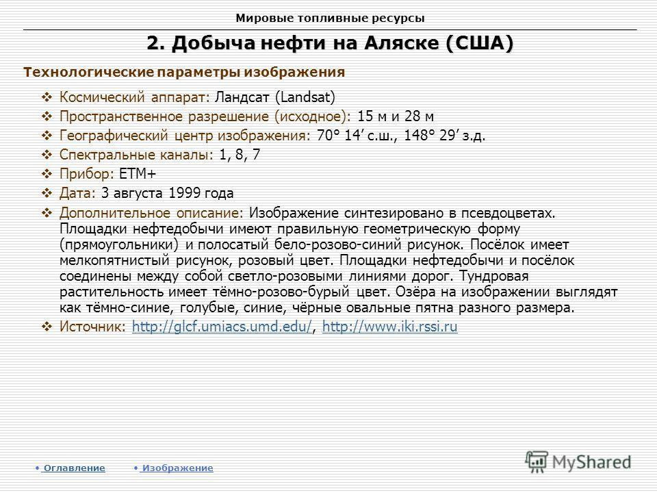 Мировые топливные ресурсы Космический аппарат: Ландсат (Landsat) Пространственное разрешение (исходное): 15 м и 28 м Географический центр изображения: 70° 14 с.ш., 148° 29 з.д. Спектральные каналы: 1, 8, 7 Прибор: ETM+ Дата: 3 августа 1999 года Допол