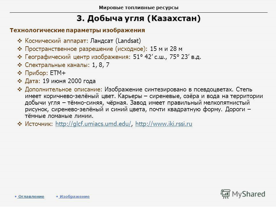 Мировые топливные ресурсы 3. Добыча угля (Казахстан) Космический аппарат: Ландсат (Landsat) Пространственное разрешение (исходное): 15 м и 28 м Географический центр изображения: 51° 42 с.ш., 75° 23 в.д. Спектральные каналы: 1, 8, 7 Прибор: ETM+ Дата:
