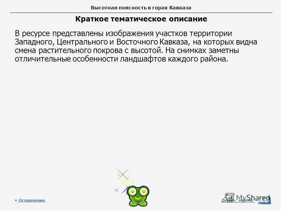 Высотная поясность в горах Кавказа Краткое тематическое описание В ресурсе представлены изображения участков территории Западного, Центрального и Восточного Кавказа, на которых видна смена растительного покрова с высотой. На снимках заметны отличител