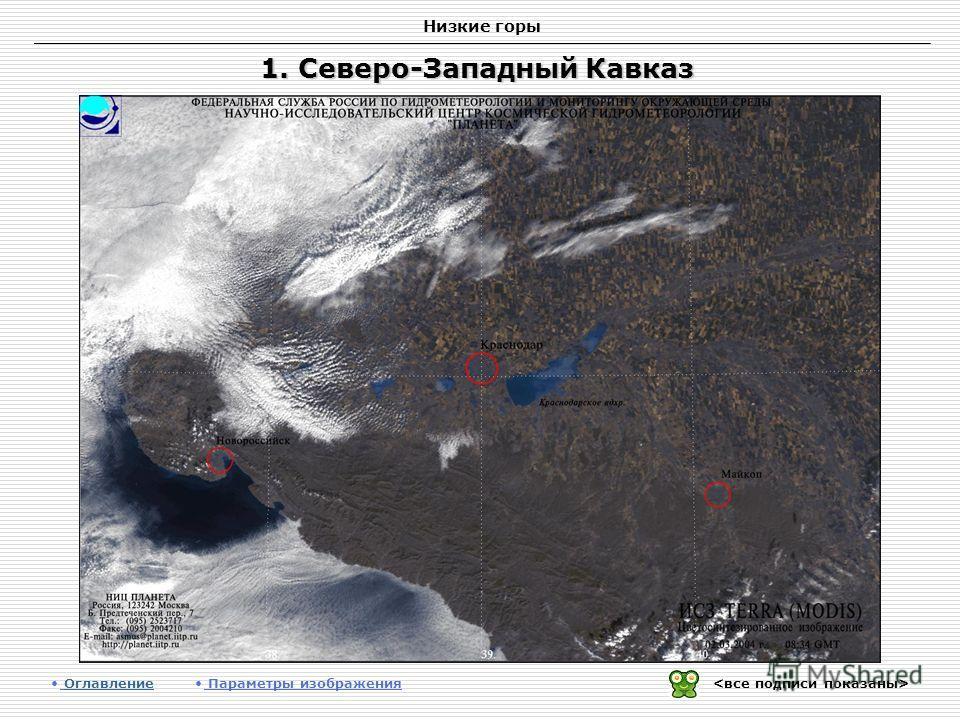 Низкие горы 1. Северо-Западный Кавказ Оглавление Оглавление Параметры изображения