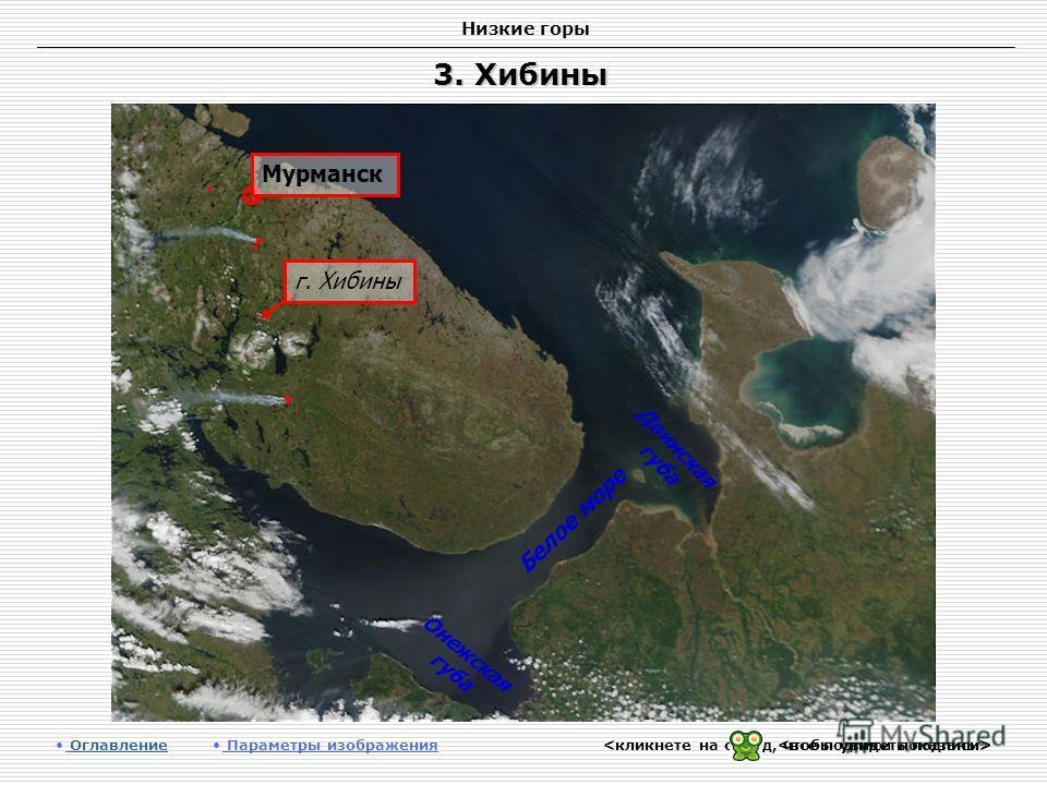 Низкие горы 3. Хибины Оглавление Оглавление Параметры изображения Белое море Мурманскг. Хибины Онежская губа Двинская губа