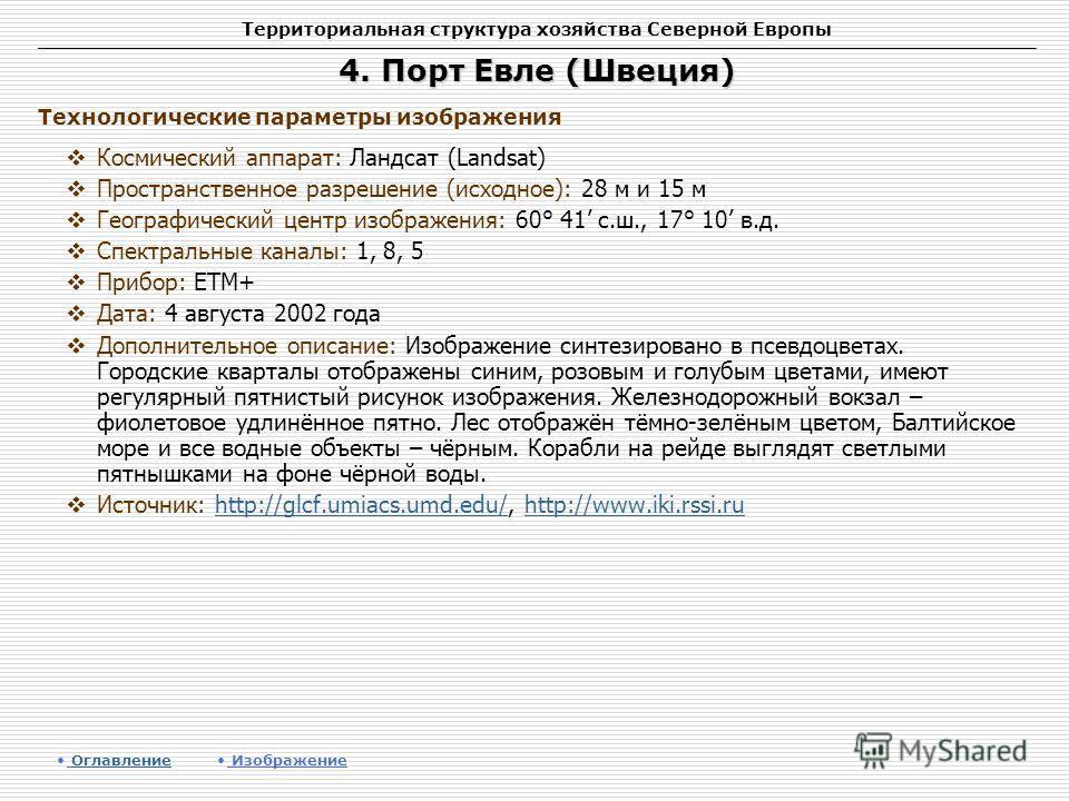 Территориальная структура хозяйства Северной Европы 4. Порт Евле (Швеция) Космический аппарат: Ландсат (Landsat) Пространственное разрешение (исходное): 28 м и 15 м Географический центр изображения: 60° 41 с.ш., 17° 10 в.д. Спектральные каналы: 1, 8,